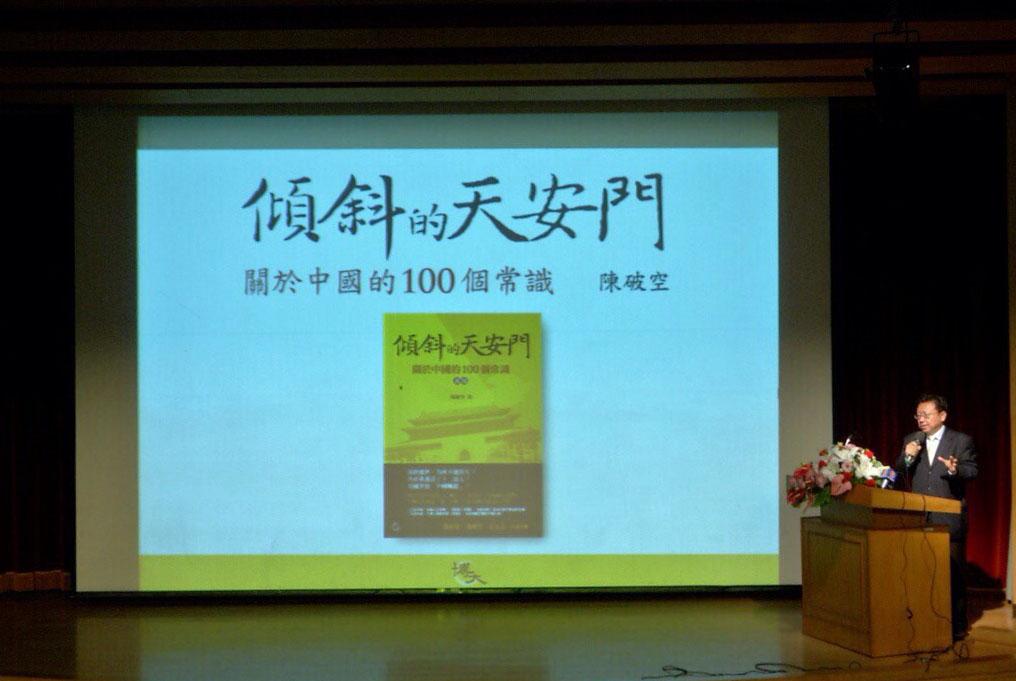 《傾斜的天安門--關於中國的100個常識》