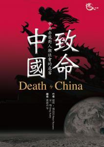 致命中國 ─中共赤龍對人類社會造成的危害
