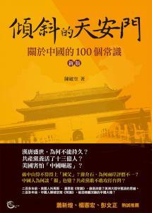 傾斜的天安門--關於中國的100個常識(新版)