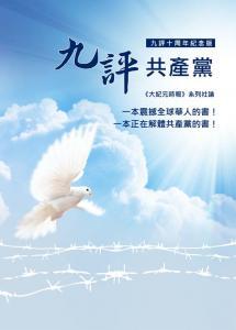 《九評共產黨》封面