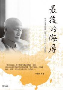 最後的侮辱--中共學者閱讀「蔣介石日記」文章點評