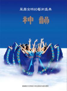 2009風靡全球的藝術盛典-神韻