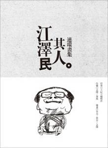 江澤民其人連環畫集