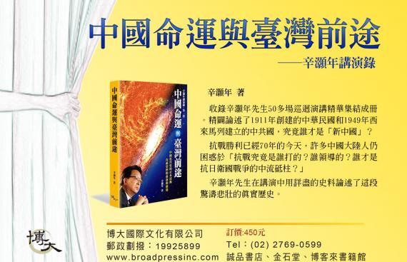 中國命運與臺灣前途