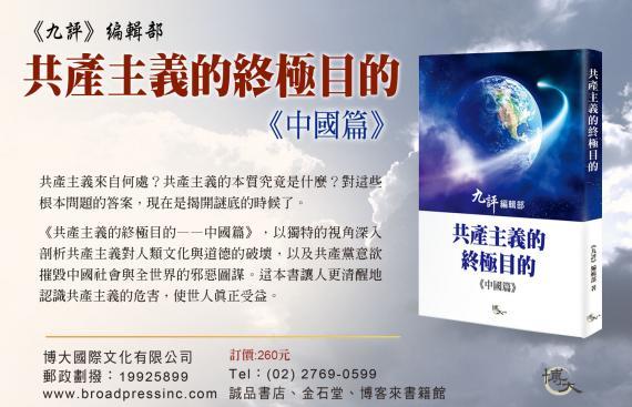 《共產主義的終極目的——中國篇》