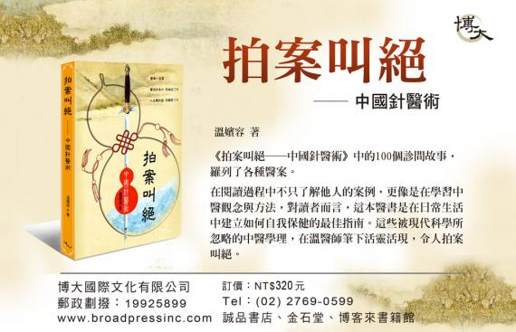 拍案叫絕──中國針醫術