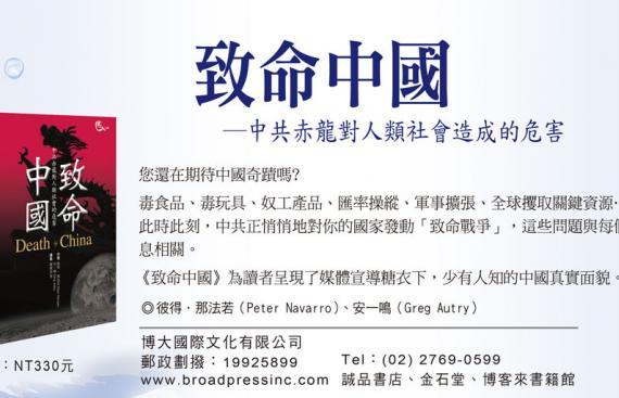 致命中國 ─廣告