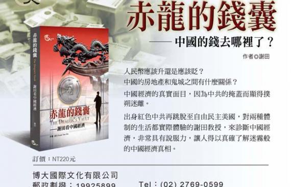 《赤龍的錢囊》--謝田看中國經濟