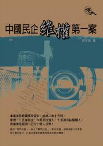 中國民企維權第一案